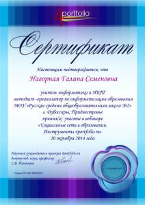 СертификаНагорная1