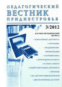 Вестник_001